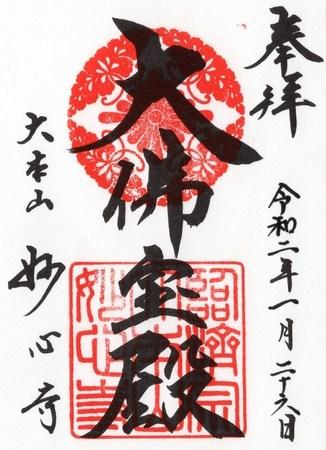 妙心寺 仏殿-朱印.jpg
