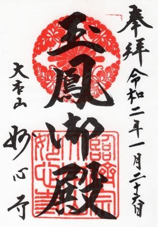 妙心寺 玉鳳院-朱印.jpg
